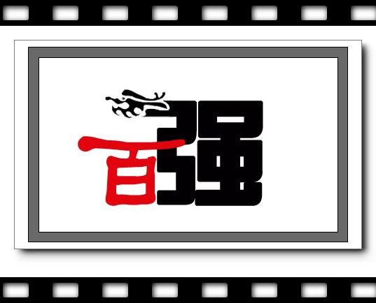 沧州百强电暖设备有限公司
