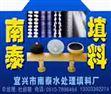 宜兴南泰水处理填料厂