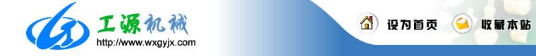 无锡工源环境科技股份有限公司