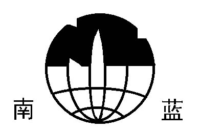南京南藍環保設備制造有限公司