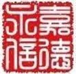 北京嘉德永信科贸有限公司