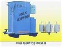 FUX系列 移动式浮油吸收器