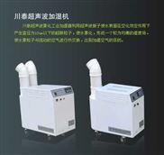 厂家供应川泰工业加湿机,超声波工业加湿机