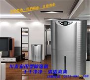 厂家供应川泰除湿机,豪华型家用除湿机,防潮机,加湿器