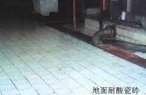 树脂胶泥铺砌块材及勾缝