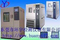 恒溫恒濕箱;恒溫恒濕機;高低溫箱;恒溫恒濕室;高溫高濕試驗箱;恒溫恒濕試驗箱