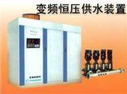 全自動變頻恒壓供水裝置