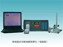 微電腦多功能電解測厚儀,電鍍層測厚儀