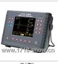 CTS-3000數字超聲探傷儀