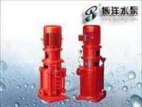 XBD-L型立式多级消防泵