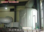 DBS系列-玻璃钢酸性气体吸收塔