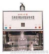 石英亚沸高纯水蒸馏器SYZ-C