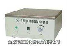 大功率磁力搅拌器DJ-1