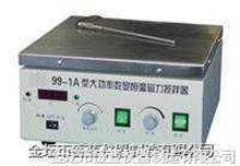 数显恒温大功率磁力搅拌器99-1A