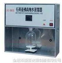 SYZ-550石英亚沸高纯水蒸馏器SYZ-550