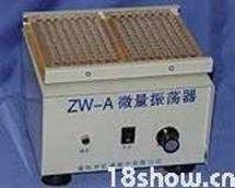 微量振荡器ZW-A