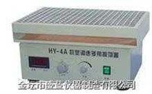 调速多用振荡器HY-4(A)