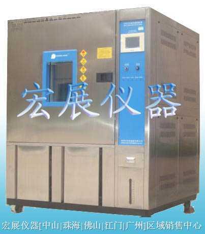 台湾宏展恒温恒湿箱环境仪器