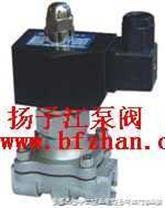 电磁阀:ZS不锈钢列<常开型>二位二通零压差电磁阀