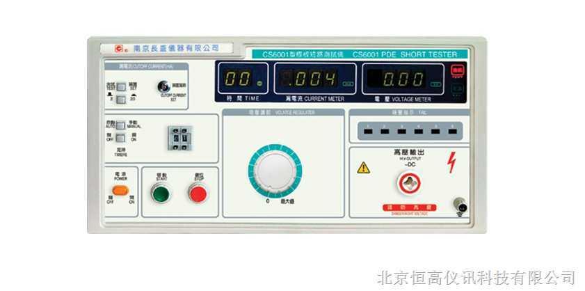 cs6002 cs6002 多路耐压测试仪|长盛仪器