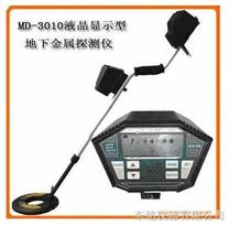 MD3010液晶顯示地下金屬探測儀