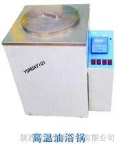 高溫油浴鍋
