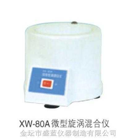 微型旋涡混合仪XW-80A