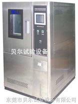 高低溫試驗箱,高低溫箱