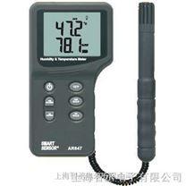 溫濕度計AR-847
