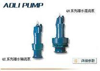 系列潜水轴流泵