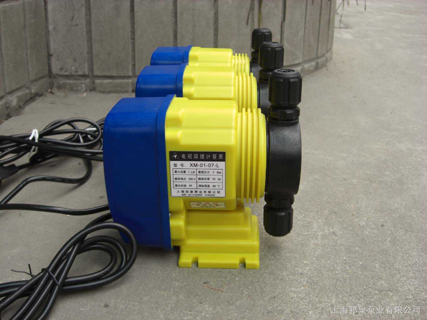dfd-02-07-l ニ电磁隔膜计量泵