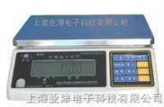 ACS-上海英展3公斤电子称,ALH-C英展计数电子秤