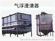 承接污水处理工程/屠宰废水处理工程-及其设备气浮澄清器