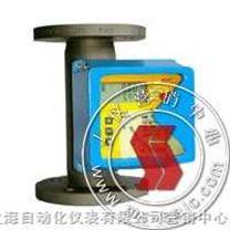 LZD-金属管转子流量计-上海自动化仪表九厂