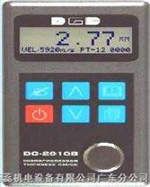 DC-2010B超聲波測厚儀/鋼管測厚儀