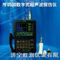 超聲波探傷儀丨美泰MFD500便攜式超聲波探傷儀