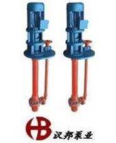 FSY、WSY型立式液下玻璃钢泵