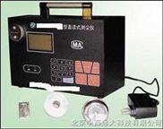 粉塵濃度測定儀 型號:MK1CCGZ-1000