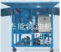双级高真空滤油机,真空滤油机,变压器油滤油机