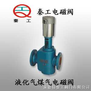 zcm-2-zcm-2液化气煤气电磁阀-秦工阀门有限公司