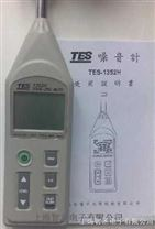 TES-1352H分贝计(可程式噪音计)