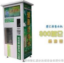 专业供应广西自动售水机