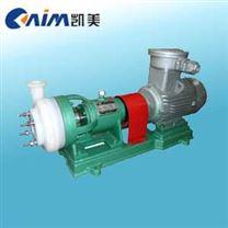 FSB型氟塑料合金泵(高性能耐腐蚀泵)