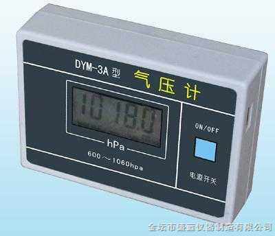 气压计DYM-3A