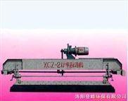 XGZ系列 行车式刮渣机