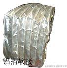 铝箔软接风管及软接头