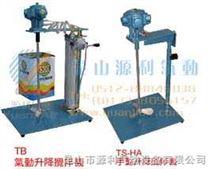5加侖油漆攪拌器|塗料攪拌機|化工攪拌器