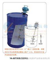 伸展式攪拌機|伸展式氣動攪拌機|伸展式防爆攪拌器