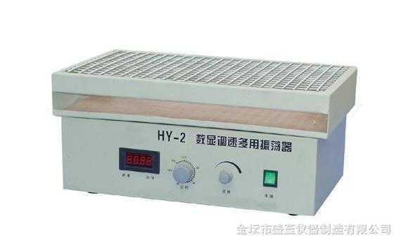 往复式调速多用振荡器HY-2