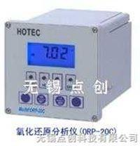 標準型ORP氧化還原電位控製器(ORP-20C)